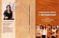 Сборник нормативно-правовых документов в области Государственной молодёжной политики